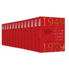 新中国地方中草药文献研究(1949—1979年)(16开精装 全280册)