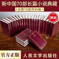 新中国70年70部长篇小说典藏丛书(精装套装99册)