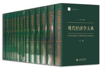 现代经济学大典【套装14册】