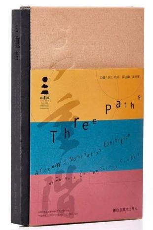 三重階: 当代中囯手工艺术学术提名展作品
