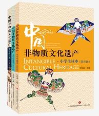 中国非物质文化遗产(全3册)