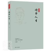 许渊冲集:诗书人生