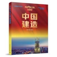 中国科技之路·建筑卷 中国建造