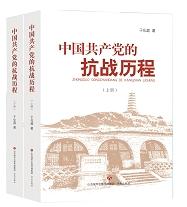 中国共产党的抗战历程(全2册)