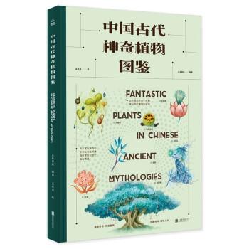 中国古代神奇植物图鉴