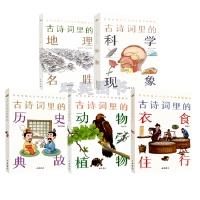古诗词里的博物志(全5册)