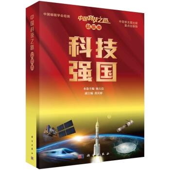 中国科技之路·总览卷·科技强国