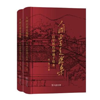 人间正道是沧桑:百年红色印迹手绘本(第一卷·上下册)