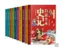 白话全本史记青少年彩绘版全10册