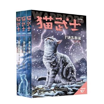 猫武士七部曲·破灭守则(全3册)