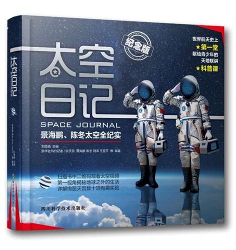 太空日记:景海鹏、陈冬太空全纪实(纪念版)