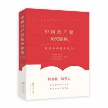中国共产党历史歌典:歌声中的百年风华