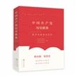 中国共产党历史歌典——歌声中的百年风华