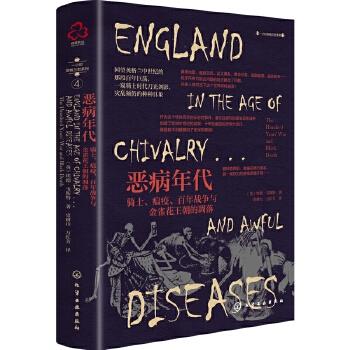 恶病年代:骑士、瘟疫、百年战争与金雀花王朝的凋落
