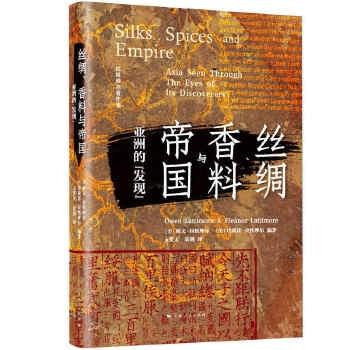 """丝绸、香料与帝国:亚洲的""""发现"""""""