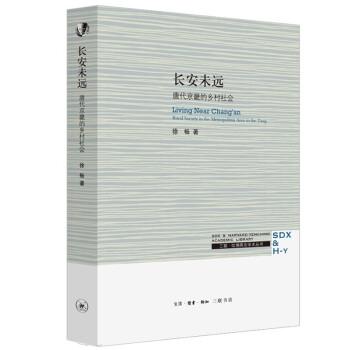 长安未远:唐代京畿的乡村社会