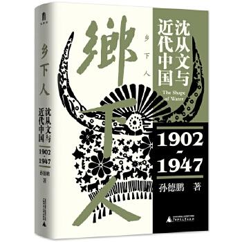 乡下人:沈从文与近代中国(1902—1947)