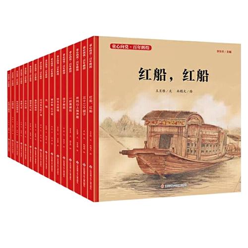"""""""童心向党·百年辉煌""""书系(全套16册)"""