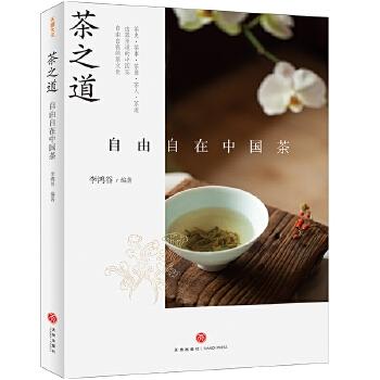 茶之道 : 自由自在中国茶