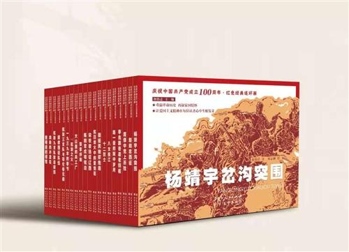 庆祝中国共产党成立100周年·红色经典连环画:杨靖宇岔沟突围