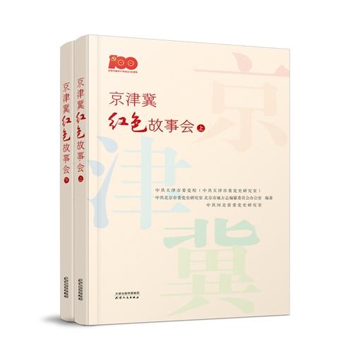 京津冀红色故事会