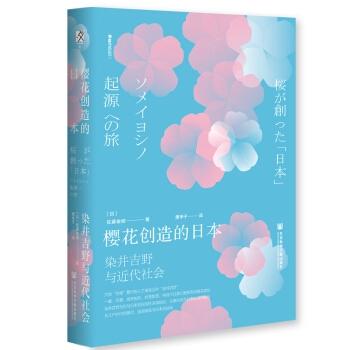樱花创造的日本:染井吉野与近代社会