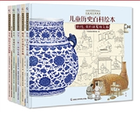 中国国家博物馆儿童历史百科绘本(精装5册套装)