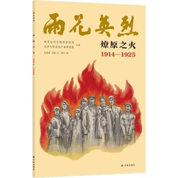 雨花英烈·燎原之火 1914—1925