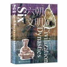 六朝文明(中译修订版)