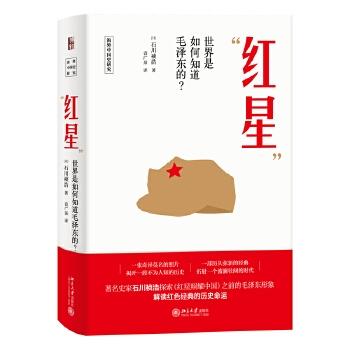 """""""红星"""":世界是如何知道毛泽东的?"""