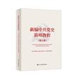 新编中共党史简明教程(第五版)