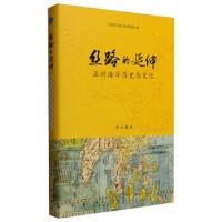 丝路的延伸 : 亚洲海洋历史与文化