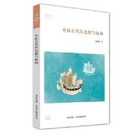 中国古代的造船与航海:华夏文库科技书系