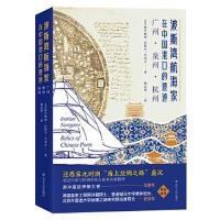 波斯湾航海家在中国港口的遗迹(广州泉州杭州)