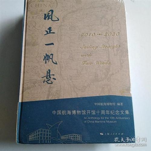 风正一帆悬:中国航海博物馆开馆十周年纪念文集