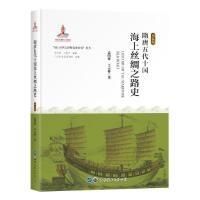 隋唐五代十国海上丝绸之路史/海上丝绸之路断代史研究丛书