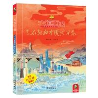大道无垠:了不起的中国共产党