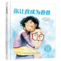 你让我成为爸爸:一本爸爸和孩子不能错过的爱的交流书