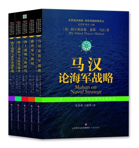 世界海洋强国·海军强国战略译丛(全5册)