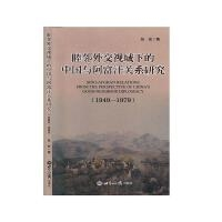 睦邻外交视域下的中国与阿富汗关系研究(1949-1979)