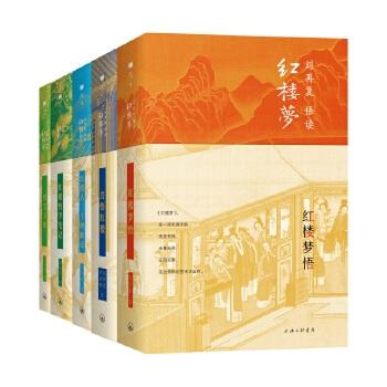 刘再复悟读红楼梦系列(全5册)