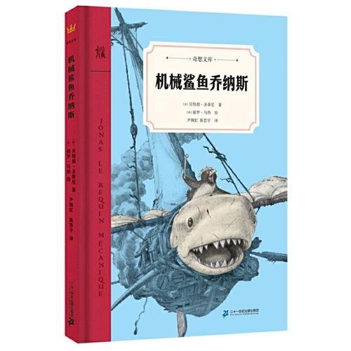 机械鲨鱼乔纳斯(奇想文库)