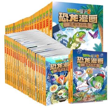 植物大战僵尸2恐龙漫画全系列42册第3辑