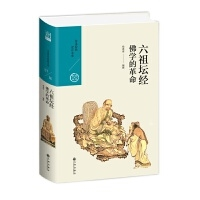 六祖坛经:佛学的革命