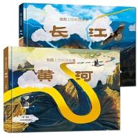 地图上的地理故事长江黄河(2册套装)长江黄河知识百科全书