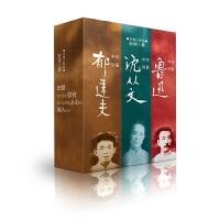 深情三部曲:《恋爱中的鲁迅》+《恋爱中的沈从文》+《恋爱中的郁达夫》(套装3册;深情附赠:深情帆布包+深情笔记本)