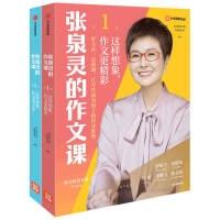 张泉灵的作文课(第一辑)(共两册)