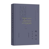 柳永词鉴赏辞典(珍藏本)