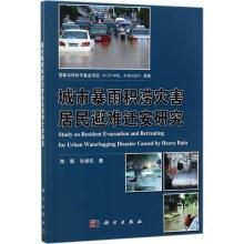 城市暴雨积涝灾害居民避难迁安研究