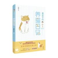 黄豆子的养猫日记